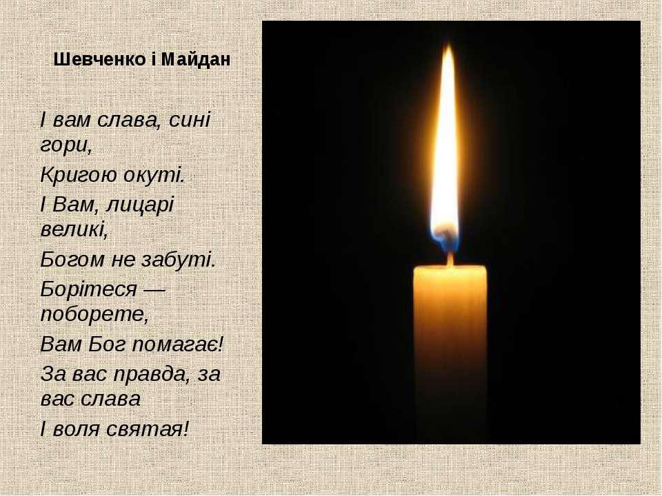 Шевченко і Майдан І вам слава, сині гори, Кригою окуті. І Вам, лицарі великі,...