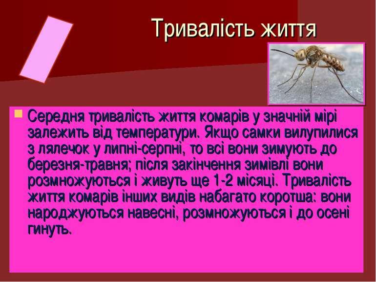 Середня тривалість життя комарів у значній мірі залежить від температури. Якщ...