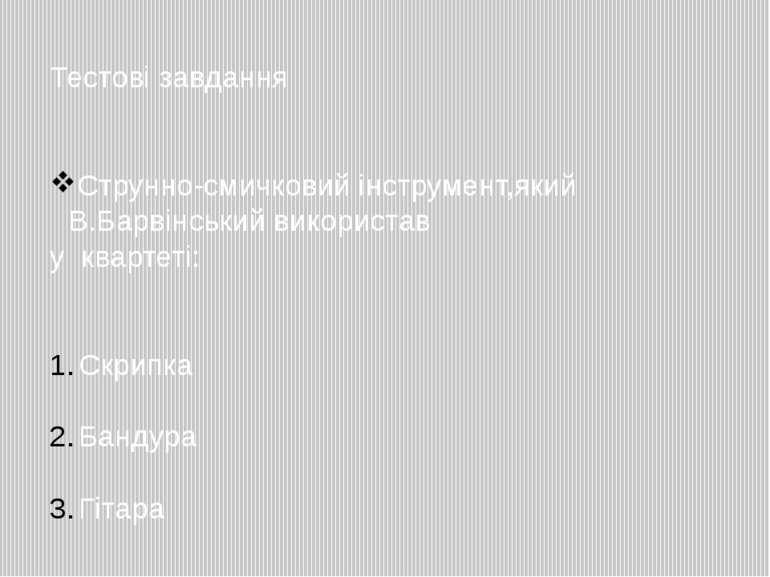 Тестові завдання Струнно-смичковий інструмент,який В.Барвінський використав у...