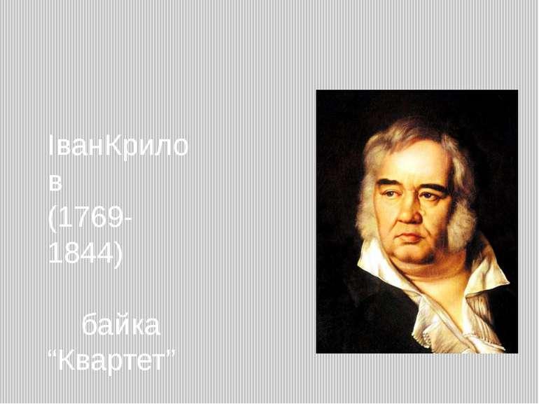 """ІванКрилов (1769-1844) байка """"Квартет"""""""