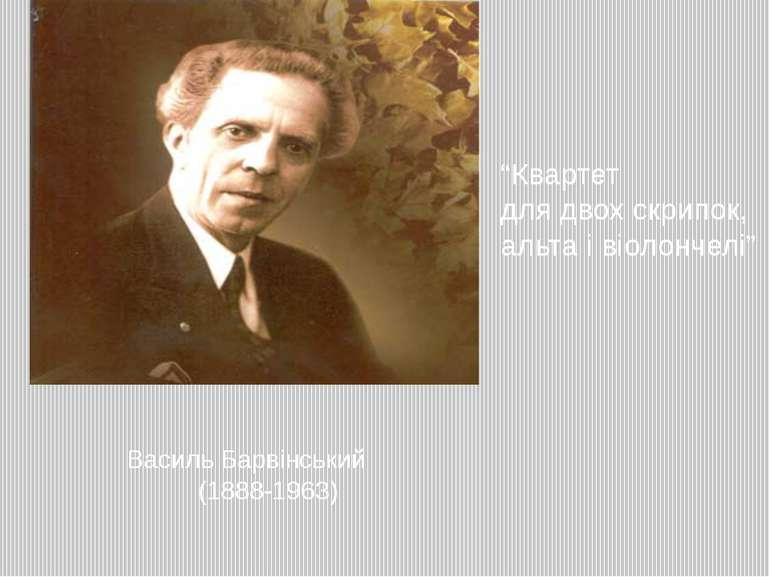 """Василь Барвінський (1888-1963) """"Квартет для двох скрипок, альта і віолончелі"""""""