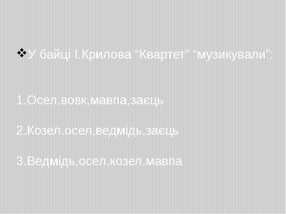 """У байці І.Крилова """"Квартет"""" """"музикували"""": 1.Осел,вовк,мавпа,заєць 2.Козел.осе..."""