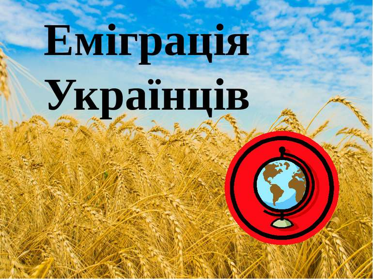Еміграція Українців