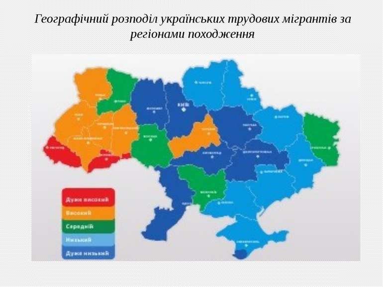 Географічний розподіл українських трудових мігрантів за регіонами походження