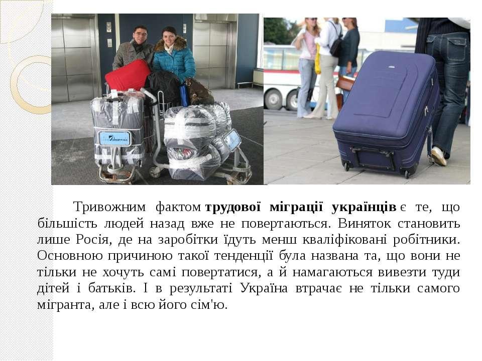 Тривожним фактомтрудової міграції українцівє те, що більшість людей назад в...