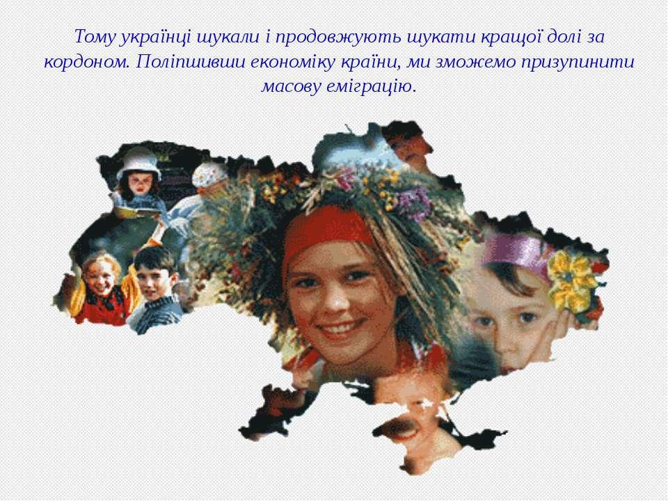 Тому українці шукали і продовжують шукати кращої долі за кордоном. Поліпшивши...