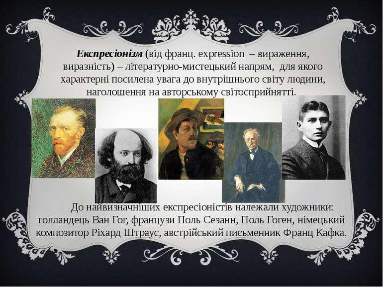 Експресіонізм (від франц. expression – вираження, виразність) – літературно-м...