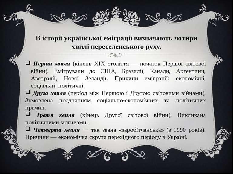В історії української еміграції визначають чотири хвилі переселенського руху....