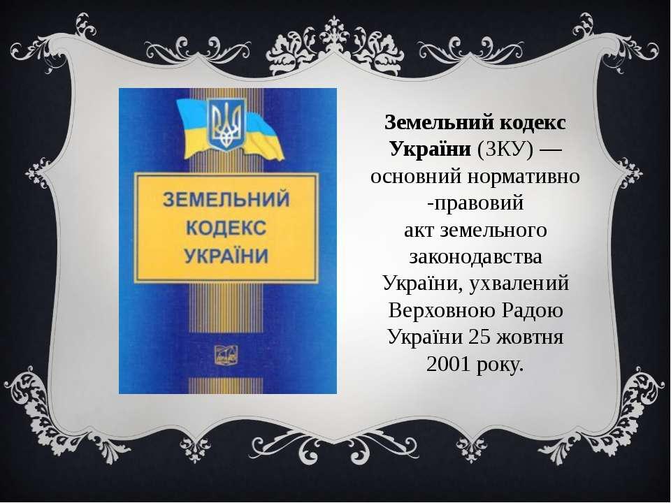 Земельнийкодекс України(ЗКУ) — основнийнормативно-правовий актземельного ...