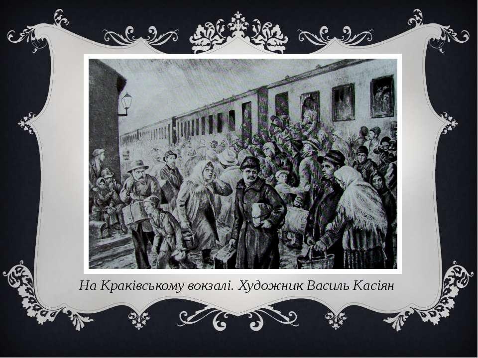 На Краківському вокзалі. Художник Василь Касіян