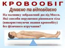 На малюнку зображений дослід Моссо. Які способи порушення рівноваги тіла (вик...