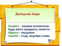 Довідкове бюро Символ – умовне позначення будь-якого предмета, поняття. Наруг...