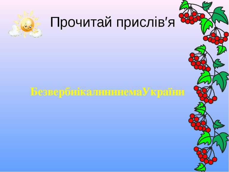 Прочитай прислів′я БезвербиікалининемаУкраїни