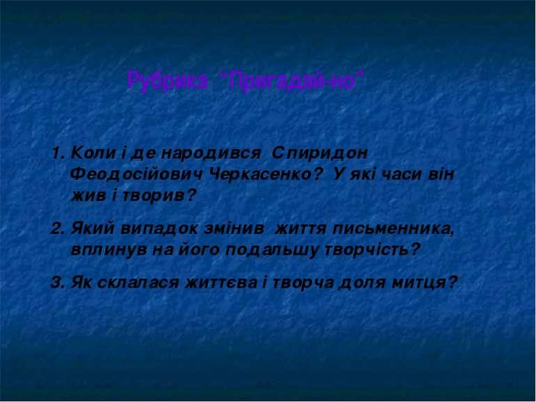 """Рубрика """"Пригадай-но"""" Коли і де народився Спиридон Феодосійович Черкасенко? У..."""