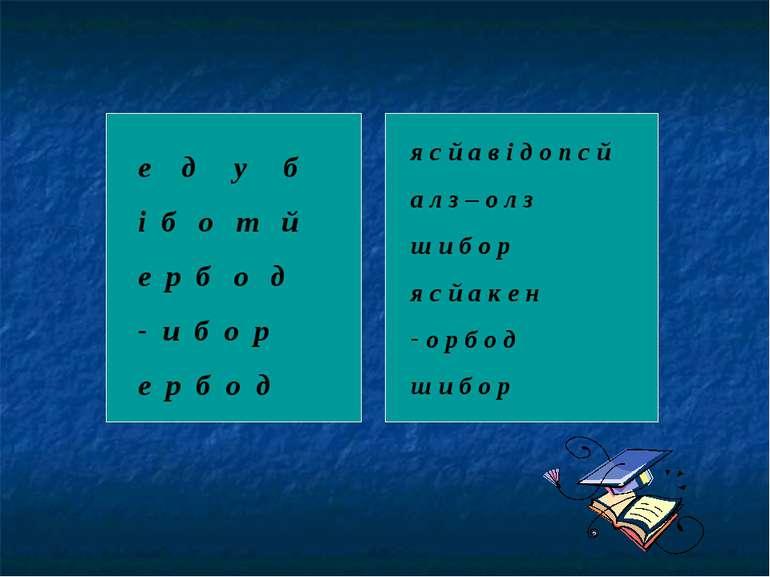 е д у б і б о т й е р б о д и б о р е р б о д я с й а в і д о п с й а л з – о...