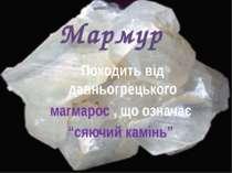"""Мармур Походить від давньогрецького маrмарос , що означає """"сяючий камінь""""."""