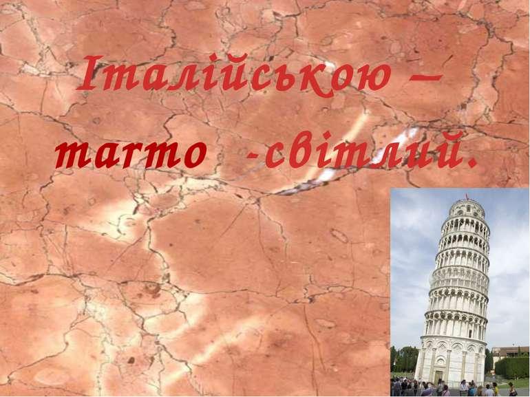 Італійською – marmo -світлий.