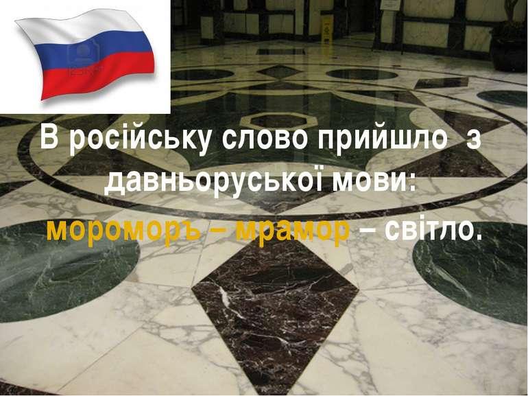 В російську слово прийшло з давньоруської мови: мороморъ – мрамор – світло.