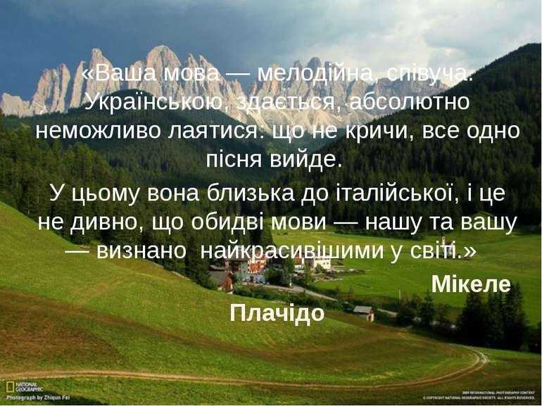 «Ваша мова — мелодійна, співуча. Українською, здається, абсолютно неможливо л...