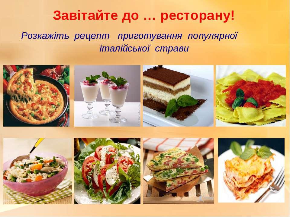 Завітайте до … ресторану! Розкажіть рецепт приготування популярної італійсько...