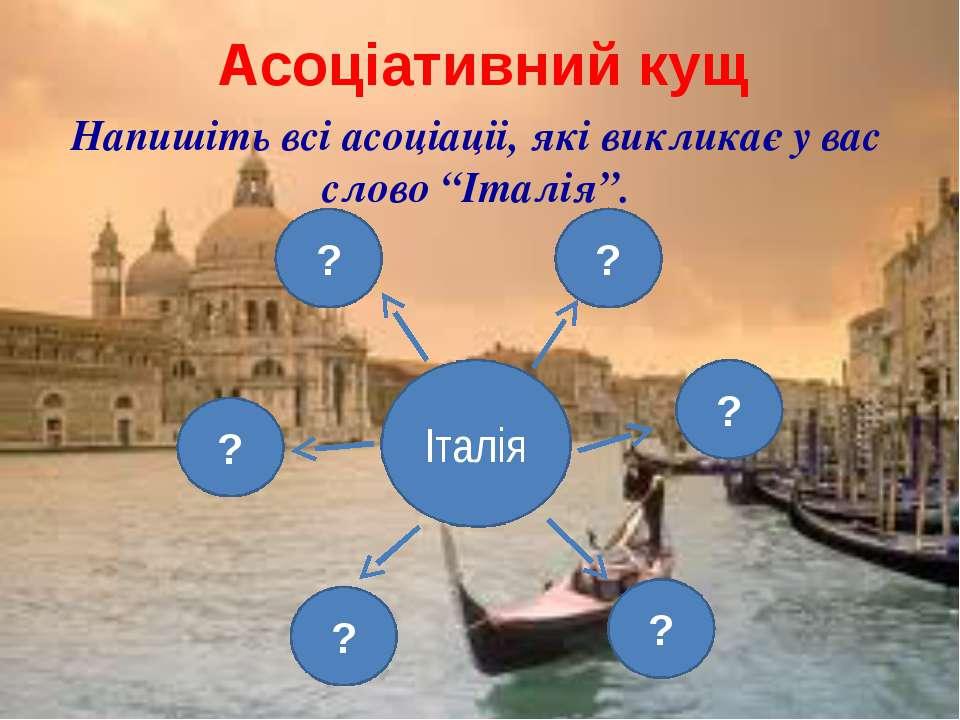 """Асоціативний кущ Напишіть всі асоціаціі, які викликає у вас слово """"Італія"""". І..."""