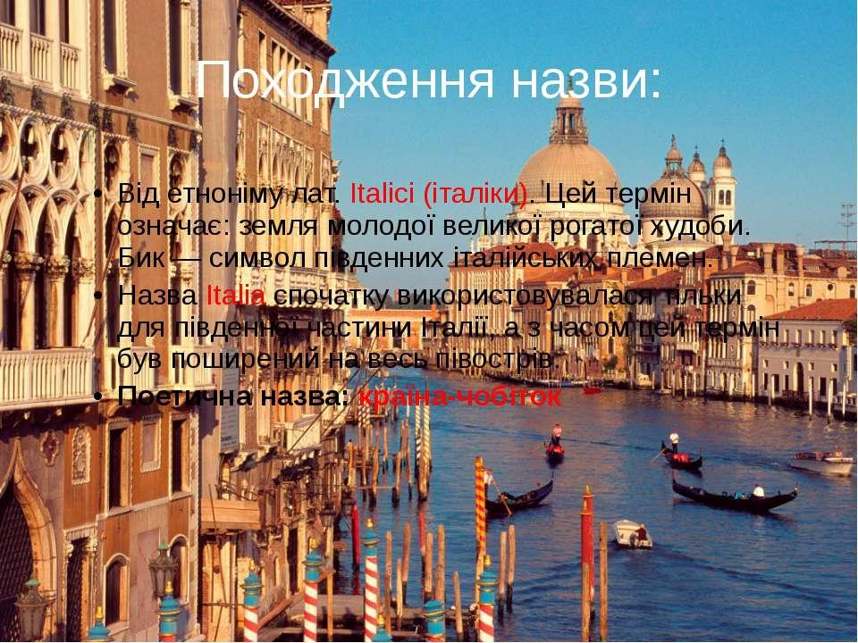 Походження назви: Від етноніму лат. Italici (італіки). Цей термін означає: зе...