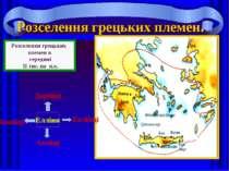 Розселення грецьких племен. Розселення грецьких племен в середині II тис. но ...