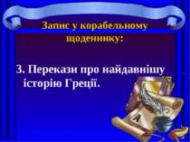 Запис у корабельному щоденнику: 3. Перекази про найдавнішу історію Греції.