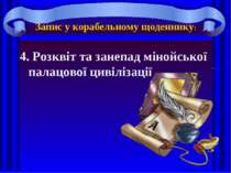 4. Розквіт та занепад мінойської палацової цивілізації Запис у корабельному щ...