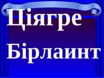 Ціягре Бірлаинт Рікт