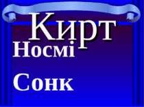 Кирт Носмі Сонк
