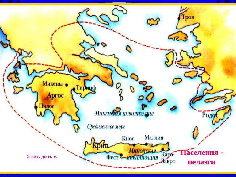 3 тис. до н. е. Населення - пелазги