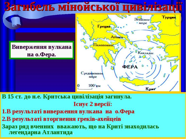 Загибель мінойської цивілізації В 15 ст. до н.е. Критська цивілізація загинул...