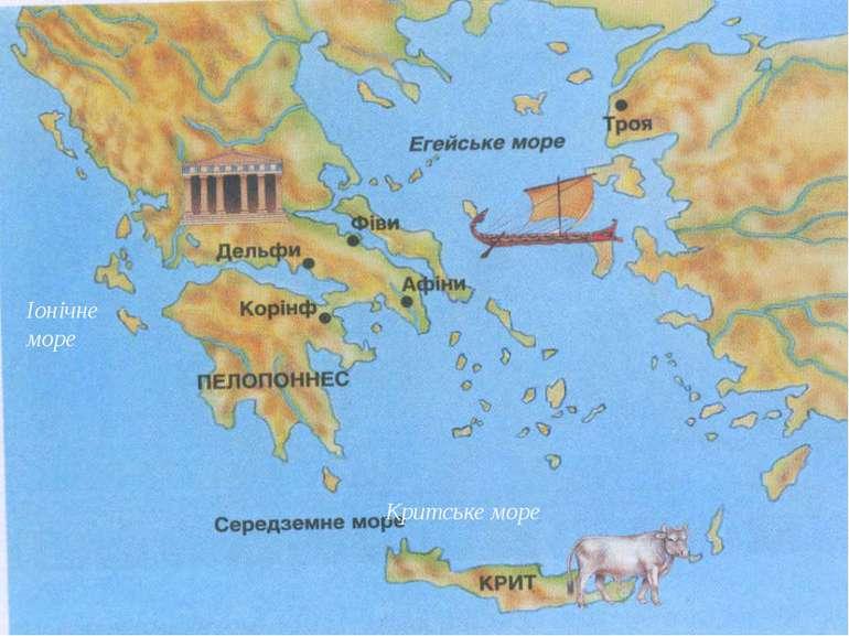 Іонічне море Критське море