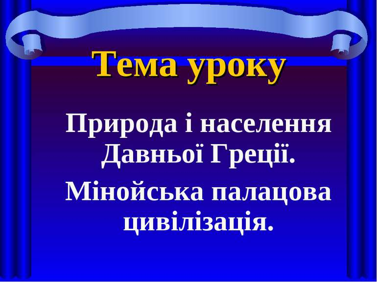 Тема уроку Природа і населення Давньої Греції. Мінойська палацова цивілізація.