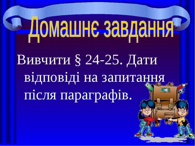 Вивчити § 24-25. Дати відповіді на запитання після параграфів.