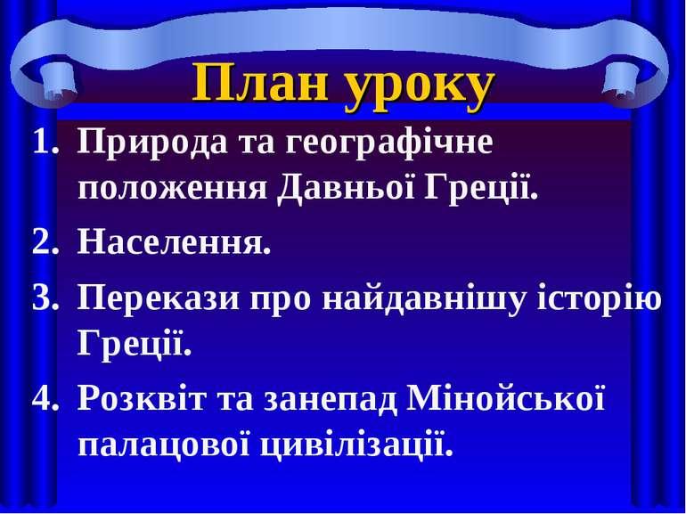 План уроку Природа та географічне положення Давньої Греції. Населення. Перека...