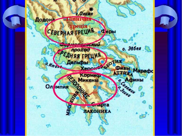 Північна греція