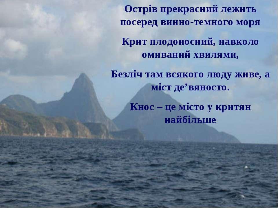 Острів прекрасний лежить посеред винно-темного моря Крит плодоносний, навколо...