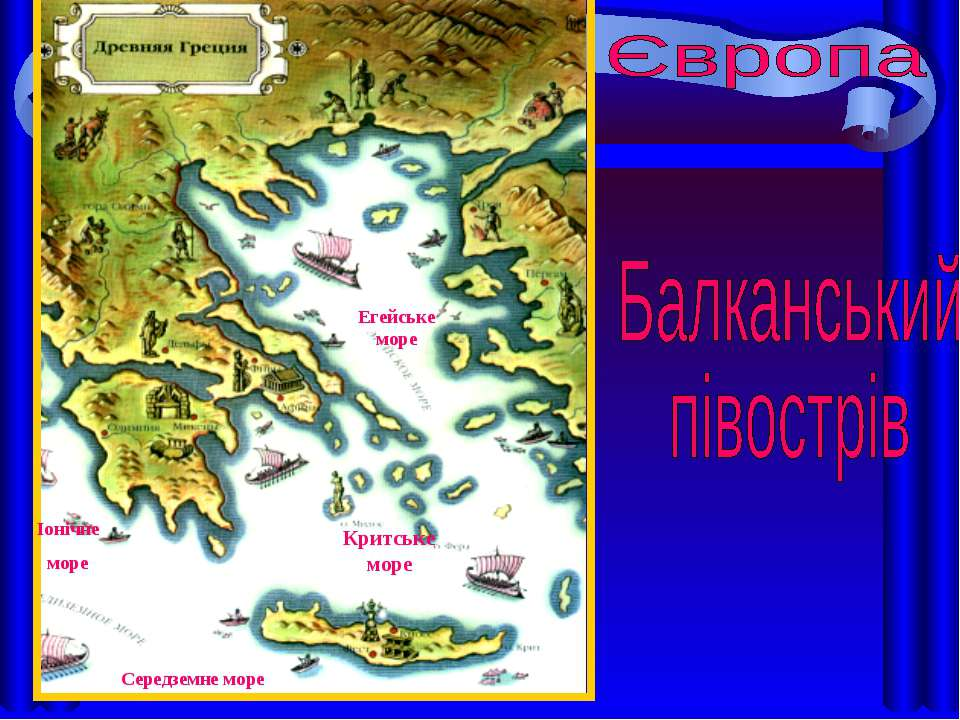 Егейське море Критське море Іонічне море Середземне море