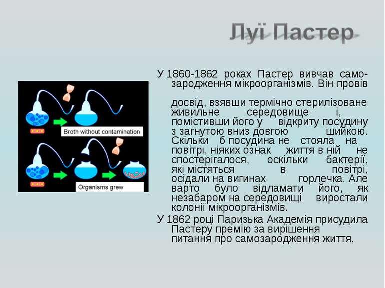 У1860-1862 роках Пастер вивчав само- зародження мікроорганізмів. Він провів ...