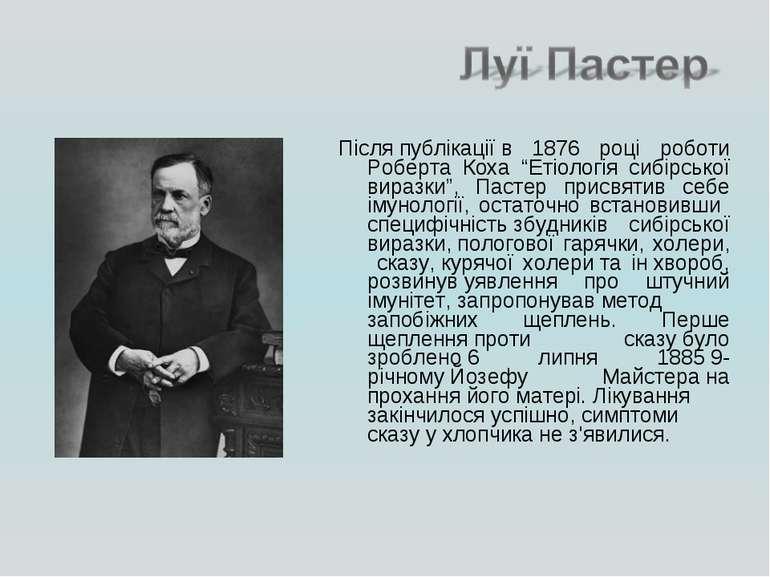 """Післяпублікаціїв 1876 році роботи Роберта Коха """"Етіологія сибірської виразк..."""