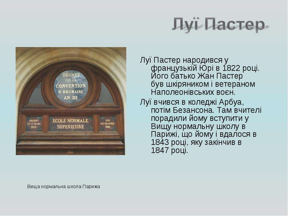 Вища нормальна школа Парижа Луї Пастернародивсяу французькійЮрів 1822 роц...
