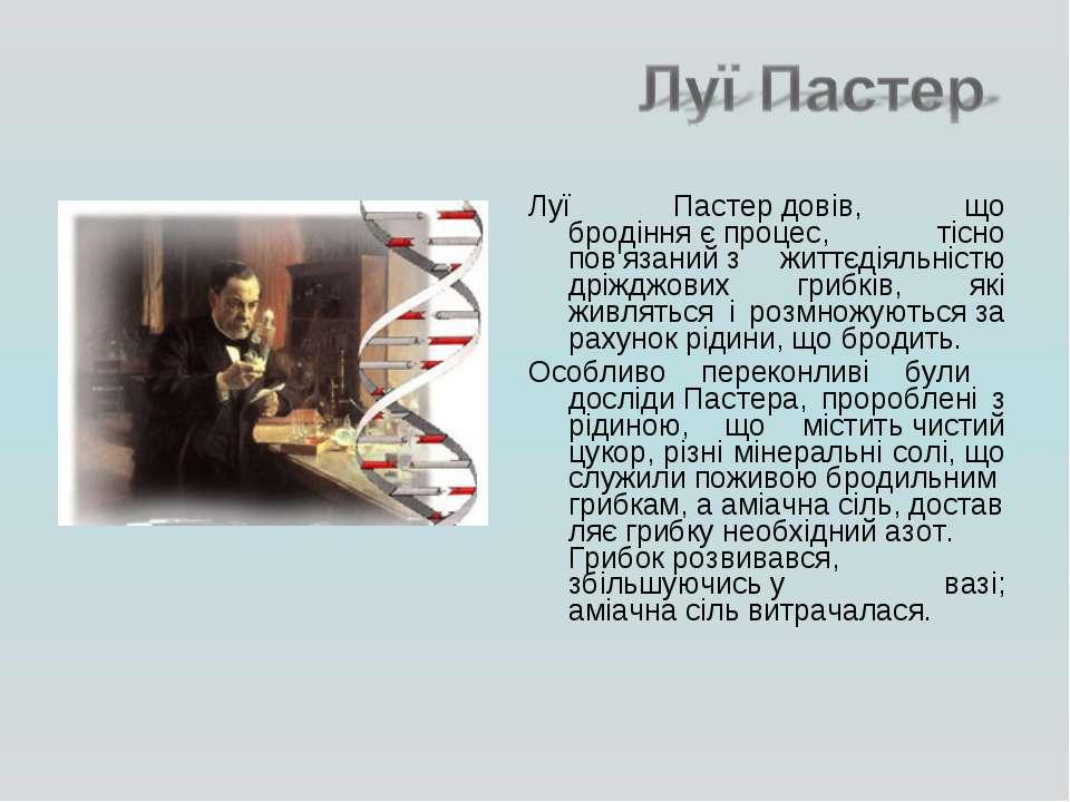 Луї Пастердовів, що бродінняєпроцес, тісно пов'язанийз життєдіяльністю др...
