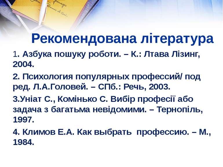 Рекомендована література 1. Азбука пошуку роботи. – К.: Лтава Лізинг, 2004. 2...