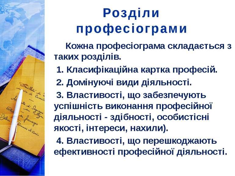Розділи професіограми Кожна професіограма складається з таких розділів. 1. Кл...