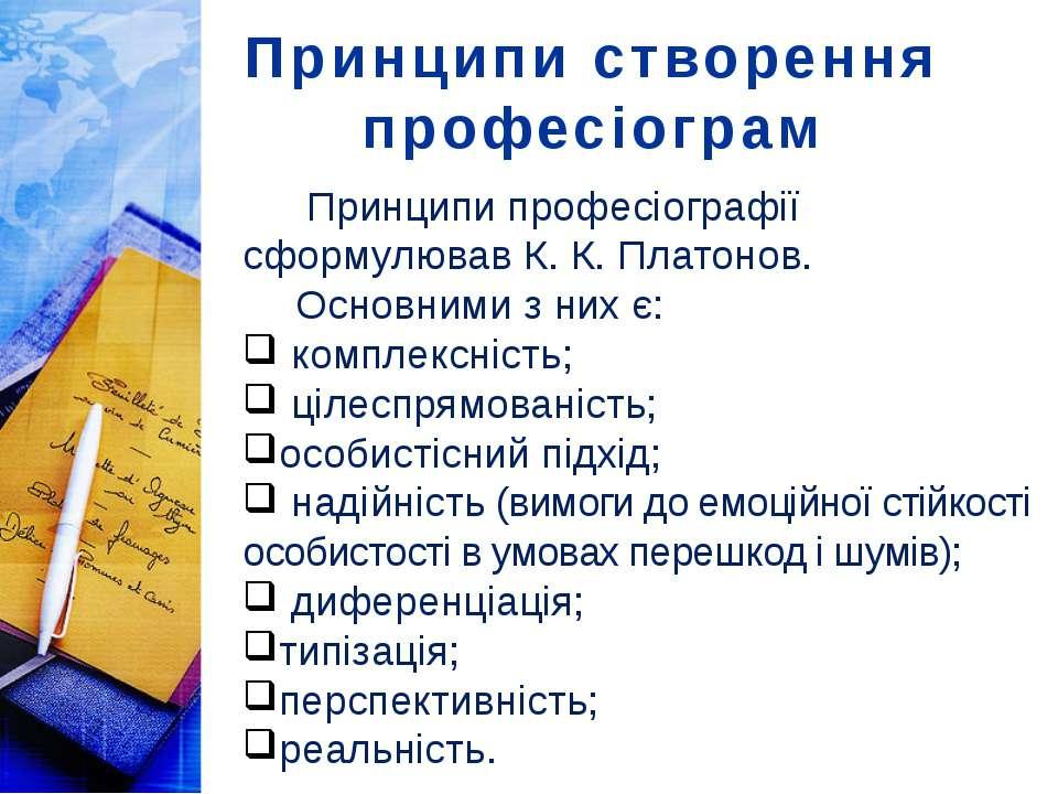 Принципи створення професіограм Принципи професіографії сформулював К. К. Пла...