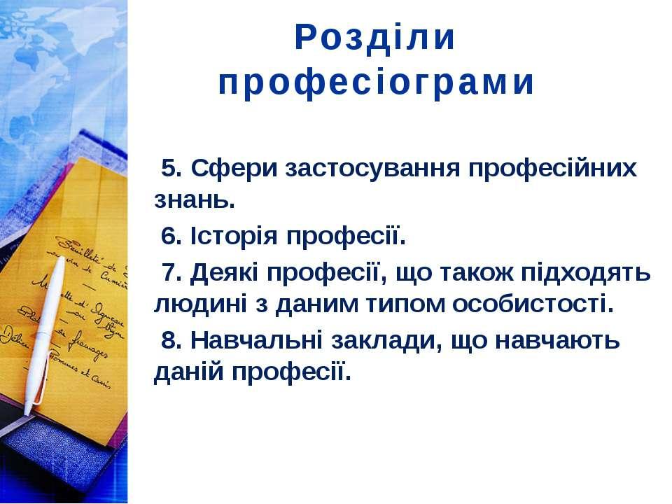 Розділи професіограми 5. Сфери застосування професійних знань. 6. Історія про...