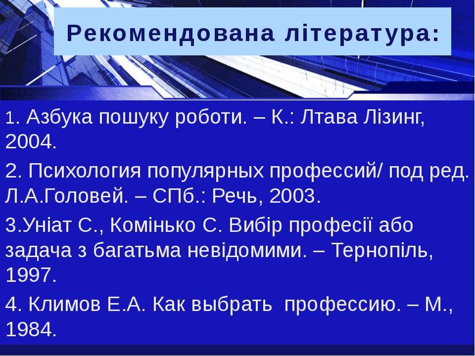 Рекомендована література: 1. Азбука пошуку роботи. – К.: Лтава Лізинг, 2004. ...