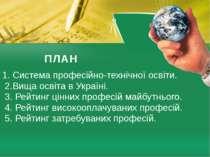 ПЛАН 1. Система професійно-технічної освіти. 2.Вища освіта в Україні. 3. Рейт...